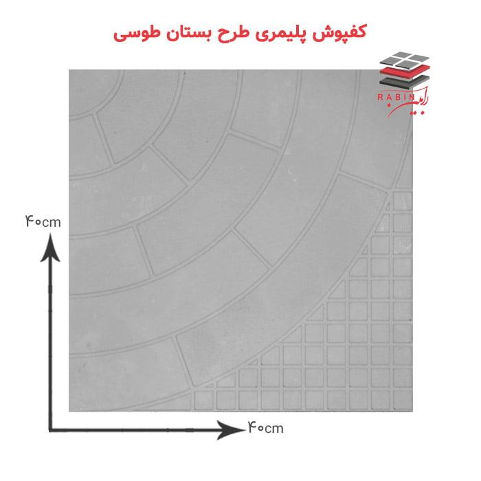 کفپوش پلیمری مدل بستان طوسی