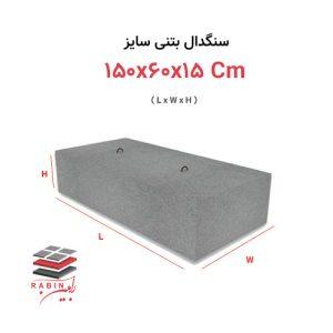 سنگدال-بتنی-150x60x15